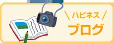 ハピネスブログ
